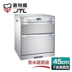 【喜特麗】落地/下嵌式_45CM臭氧電子鐘。LCD面板ST筷架烘碗機 (JT-3042Q)