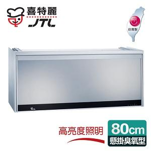 【喜特麗】懸掛式_80C臭氧型。鏡面玻璃ST筷架烘碗機 (JT-3808Q)-銀色