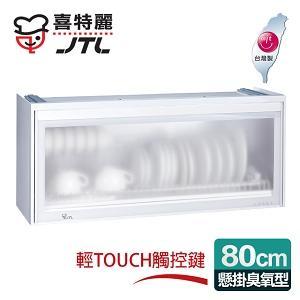 【喜特麗】懸掛式_80C臭氧型。全平面LED冷光塑筷烘碗機 (JT-3618Q)-白色