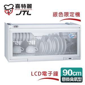 【喜特麗】懸掛式_90CM臭氧電子鐘。ST筷架烘碗機 (JT-3690Q)-銀色限定機