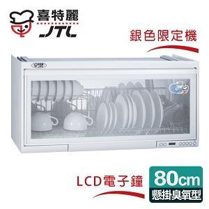 【喜特麗】懸掛式_80CM臭氧電子鐘。ST筷架烘碗機 (JT-3680Q)-銀色限定機