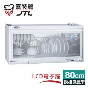 【喜特麗】懸掛式_80CM臭氧電子鐘。ST筷架烘碗機(JT-3680Q)-白色