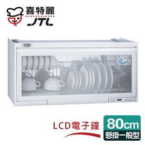 【喜特麗】懸掛式_80CM電子鐘。ST筷架烘碗機(JT-3680)-白色