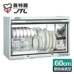 【喜特麗】懸掛式_60CM臭氧型。塑膠筷架烘碗機(JT-3760Q)-白色