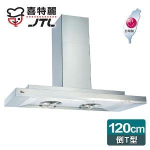 【喜特麗】歐式時尚倒T型排油煙機_120cm (JT-1108XL)