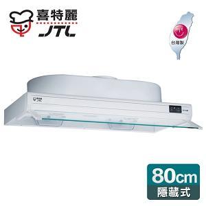 【喜特麗】歐式隱藏式排油煙機-白色_80cm (JT-1680)