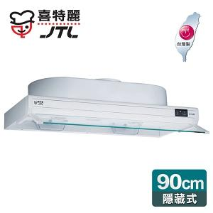 【喜特麗】歐化隱藏式排油煙機-白色90cm/JT-1690
