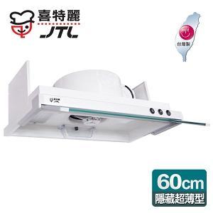 【喜特麗】隱藏式超薄型排油煙機60cm/JT-1860
