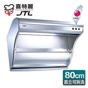 【喜特麗】直立式可拆洗排油煙機_80cm (JT-1080)