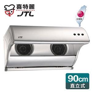 【喜特麗】直立式排油煙機90cm/JT-1730L