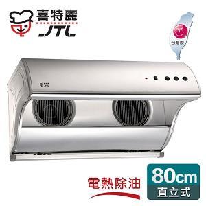 【喜特麗】直立式電熱除油排油煙機80cm/JT-1731M