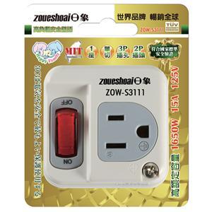 【日象】3孔1開關1插座高負載安全壁插 ZOW-S3111