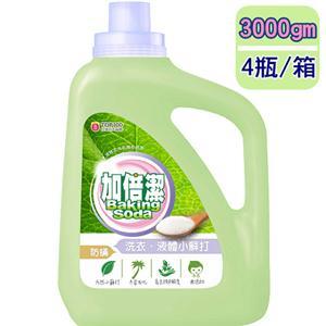 加倍潔洗衣液體小蘇打-尤加利防蹣配方 3000gm x 4瓶/箱