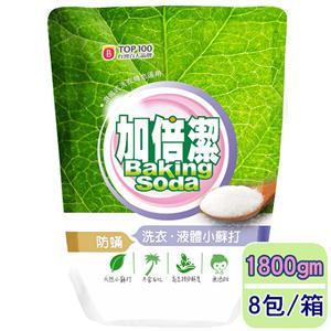 加倍潔洗衣液體小蘇打-尤加利防蹣配方 補充包 1800gm x 8包/箱