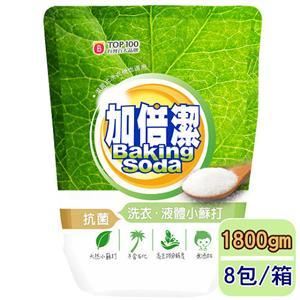 加倍潔洗衣液體小蘇打-茶樹抗菌配方 補充包 1800gm x 8包/箱