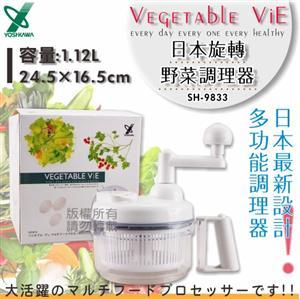【YOSHIKAWA】日本多功能蔬果調理器(SH-9833)