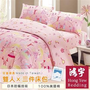 【鴻宇HongYew】天使舞曲-粉紅防蹣抗菌雙人三件式床包組