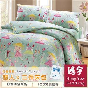 【鴻宇HongYew】天使舞曲-粉綠防蹣抗菌雙人三件式床包組