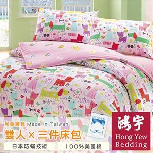 【鴻宇HongYew】狗狗樂園-粉紅防蹣抗菌雙人三件式床包組
