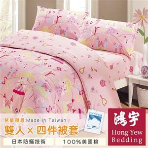 【鴻宇HongYew】天使舞曲-粉紅防蹣抗菌雙人四件式薄被套床包組