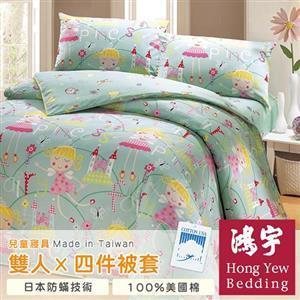 【鴻宇HongYew】天使舞曲-粉綠防蹣抗菌雙人四件式薄被套床包組