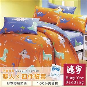 【鴻宇HongYew】恐龍樂園防蹣抗菌雙人四件式薄被套床包組
