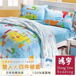 【鴻宇HongYew】環遊世界防蹣抗菌雙人四件式薄被套床包組