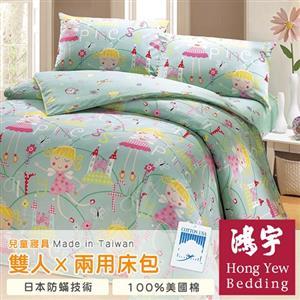 【鴻宇HongYew】天使舞曲-粉綠防蹣抗菌雙人四件式兩用被床包組
