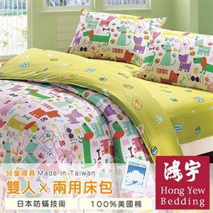 【鴻宇HongYew】狗狗樂園-粉綠防蹣抗菌雙人四件式兩用被床包組