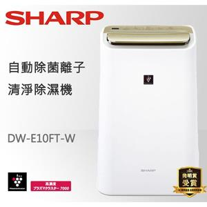 SHARP夏普【10公升】自動除菌離子HEPA清淨除濕機 DW-E10FT
