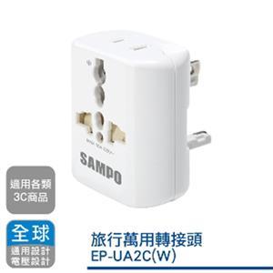 SAMPO聲寶旅行萬用轉接頭 EP-UA2C