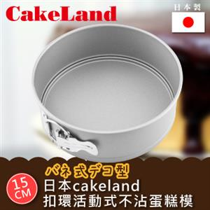 【CAKELAND】Cake扣環活動式不沾蛋糕模-15CM