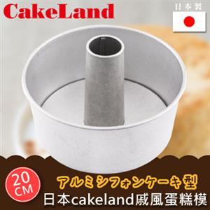 【CAKELAND】戚風蛋糕模-20CM