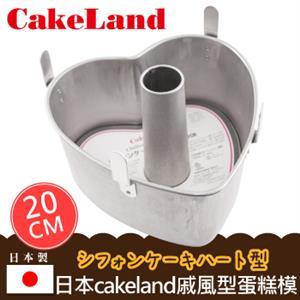 【CAKELAND】戚風心型蛋糕模-20CM