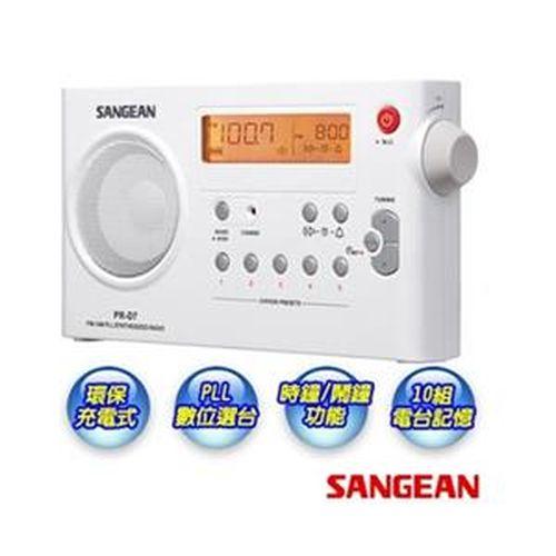 SANGEAN山進 AM/FM雙波段充電式收音機PR-D7
