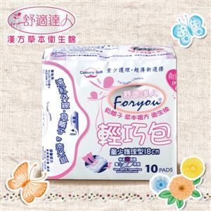 舒適達人 草本負離子衛生棉 量少型 (18cmx10片)X5包 #0599