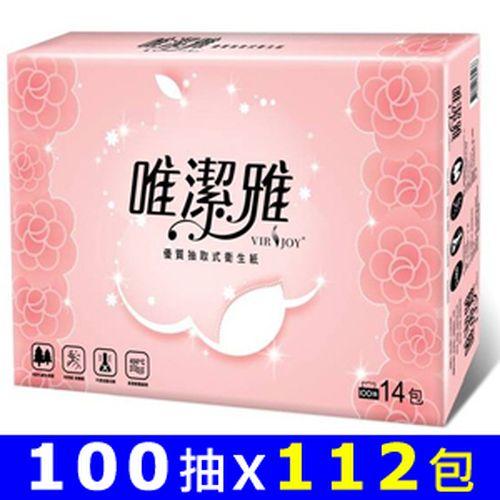 VIRJOY唯潔雅 抽取式衛生紙 100抽x112包/箱