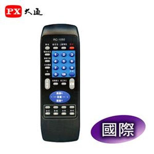 PX大通 國際專用遙控器RC-1050