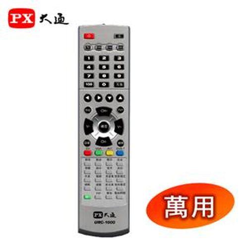 大通 URC-1000 液晶電視萬用遙控器