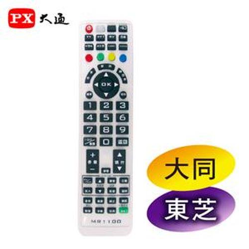大通 MR1100電視遙控器(大同,東芝,日立 )