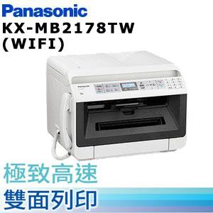 Panasonic KX-MB2178TW 雷射多功能印表機 (傳真/列印/掃瞄/影印/網路) 高速