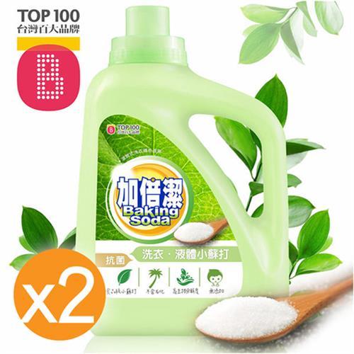 加倍潔 洗衣液體小蘇打(抗菌配方)3000gmX2瓶