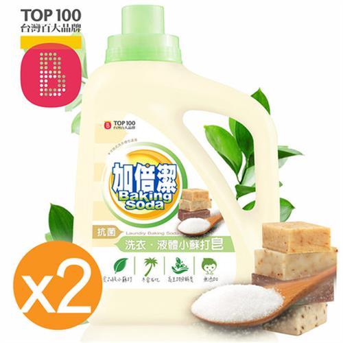 加倍潔 洗衣液體小蘇打皂(抗菌配方) 3000gmX2瓶