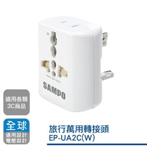 SAMPO聲寶旅行萬用轉接頭(二入組) EP-UA2C