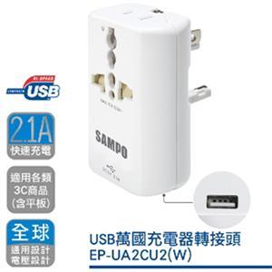 SAMPO聲寶USB萬國充電器轉接頭(二入組) EP-UA2CU2