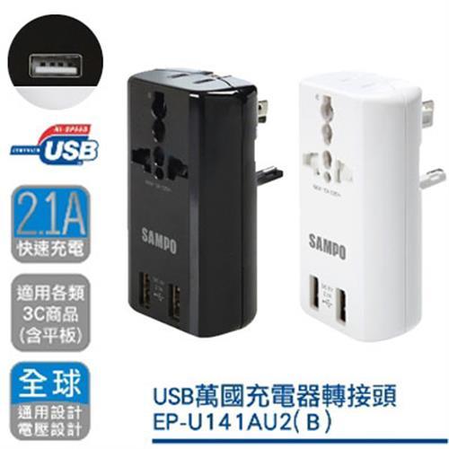 SAMPO聲寶雙USB萬國充電器轉接頭(二入組) EP-U141AU2
