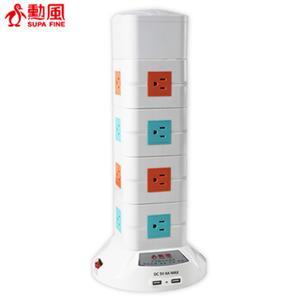 勳風3D多功能立式USB電源插座_4層 HF-395-4