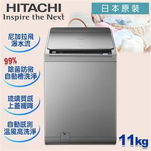 【日立HITACHI】日本原裝。11kg尼加拉飛躍動式洗脫烘/SFBWD12XT