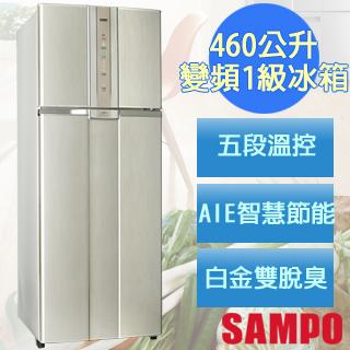 SAMPO 聲寶 460公升1級二門變頻冰箱 SRN46D(Y2)