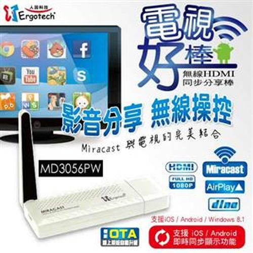 Ergotech 人因 MD3056PW 無線HDMI同步分享棒